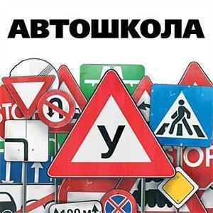 Автошколы Кикнура
