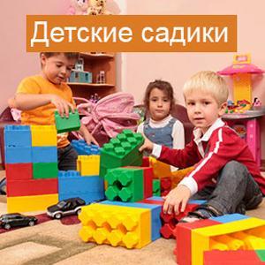 Детские сады Кикнура