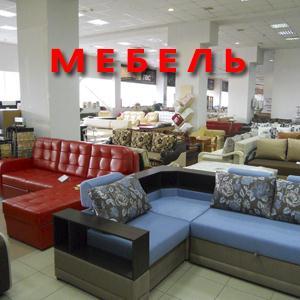 Магазины мебели Кикнура