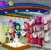 Детские магазины в Кикнуре
