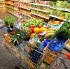 Магазины продуктов в Кикнуре
